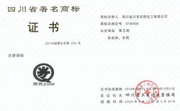 """我公司""""渠光""""商标成功续展为四川省著名商标"""